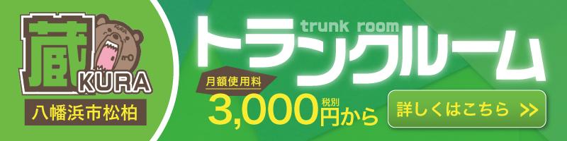 トランクルーム - 蔵(KURA)
